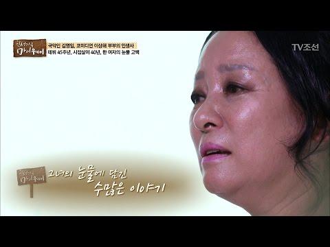 김영임, 그녀가 부르는 '여자의 일생' [마�
