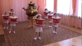 Танец для детей 'Самовар'. Простые движения.