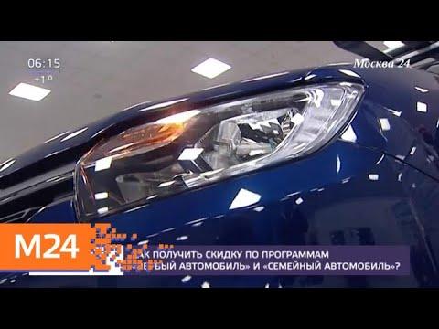 """Как получить скидку по программам """"Первый автомобиль"""" и """"Семейный автомобиль"""" - Москва 24"""