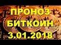 BTC/USD — Биткойн Bitcoin прогноз цены / график цены на 3.01.2018 / 3 января 2018 года