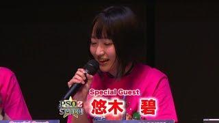 『PSO2』「3代目クラリスクレイス」役の声優・悠木碧さんを ゲストに迎...