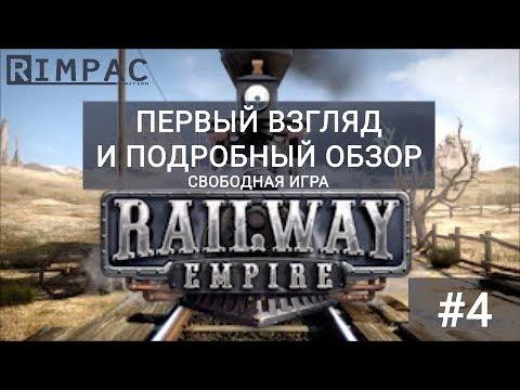 Railway Empire #4   обзор свободной игры на практике!