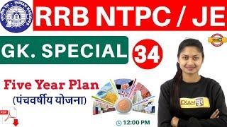 CLASS 34 || RRB NTPC / JE || G.K. SPECIAL || BY Sonam maam || पंचवर...