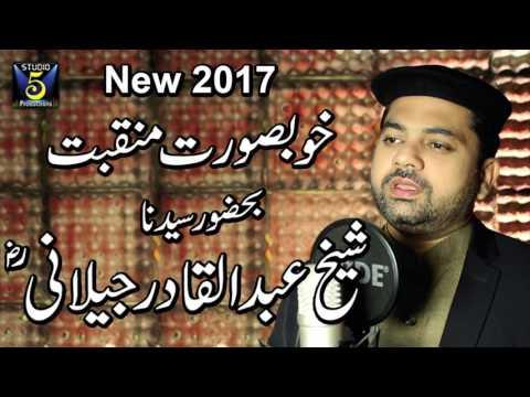 New Manqabat e Ghous e Azam 2017 by Sarwar Hussain Naqshbandi - Recorded & Released by STUDIO 5.