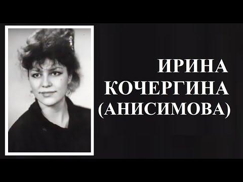 Ирина Кочергина /Анисимова/. «Вибух її щастя» (50-летию со Дня рождения посвящается).