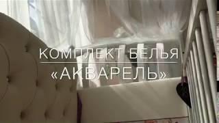Обзор комплекта «Акварель» от компании PERINA