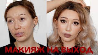 Легкий макияж на выход