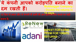 15 दिन में डबल अभी भी निवेश का सही समय। Multibagger Stock - Adani Green Energy 1000-10000% returns