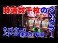ネットカフェパチプロ生活41日目~目指せガチンコ100万円~【パチコミTV】人気番組