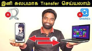 சுலபமாக File Transfer செய்யலாம் | how to transfer files from mobile to laptop without data cable screenshot 3