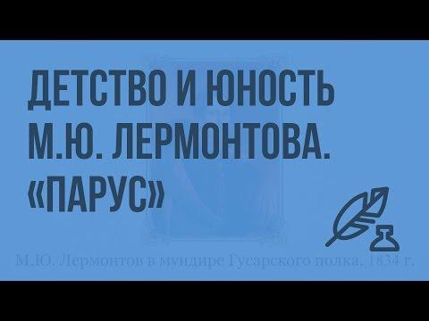 """Детство и юность М.Ю. Лермонтова. """"Парус"""". Жажда борьбы и свободы - основной мотив стихотворения"""