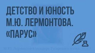 Детство и юность М.Ю. Лермонтова.