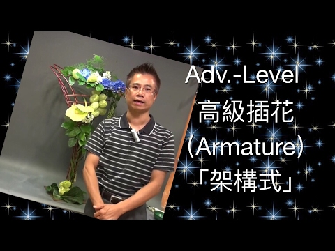 "Цветочная композиция, Advanced Flower Arrangement ""Armature""插花高級程度「架構式」Adv-02-B88"
