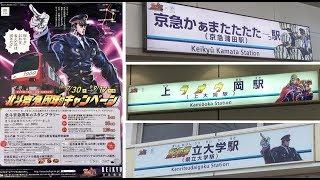 北斗の拳35周年×京急120周年記念 駅名看板特別装飾&ラッピング電車