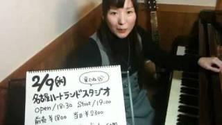 2/9(水)『soundscope』 @名古屋ハートランドスタジオ 【出演:ハロー青...