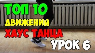 10 движений ногами танца ХАУС, ШАФЛ! Подробные видеоуроки, как научиться танцевать ШАФЛ, ХАУС! #6