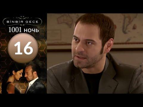 Тысяча и одна ночь 1001 ночь   77 серия  raquo; Турецкие сериалы на русском языке, смотреть онлайн б