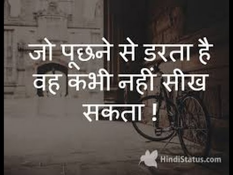 Hindi Quotes For Students Youtube