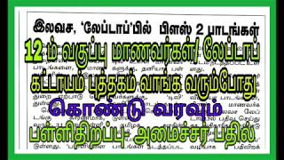School Re Opening//12 TH STD STUDENTS must bring their Laptop while Receiving Your Books/2020--21