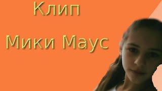 Аватария/ Клип/  Мики Маус