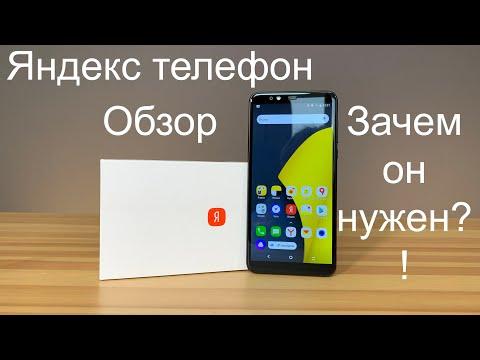Yandex  телефон обзор.ЗАЧЕМ он нужен?
