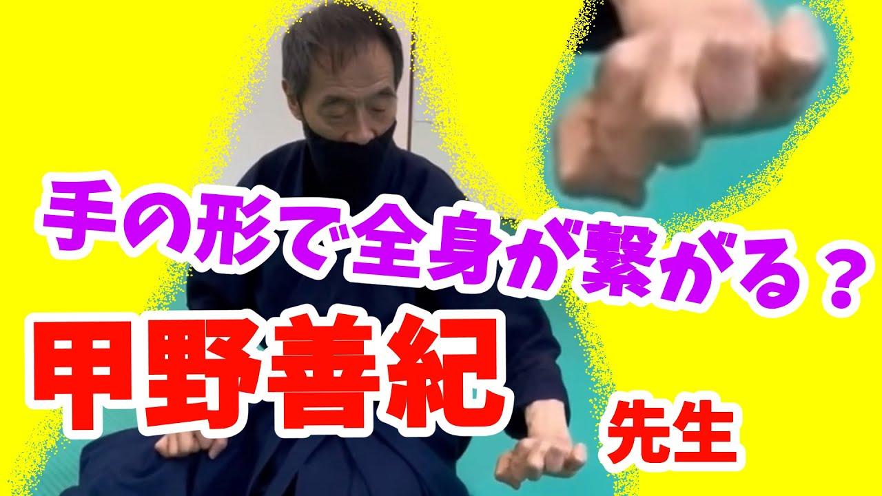 #3【古武術×合気道】徹底的に肩を上げない「手の裏捕り」+手の指を変えるだけで〇〇になる!?【甲野善紀×塩田将大】