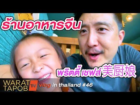 กิน เที่ยว เชียงใหม่ - ร้านอาหารจีนเสฉวน พริตตี้ เชฟส์ 美厨娘 | VLOG IN THAILAND EP45