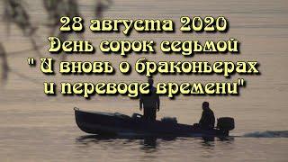 Лукоморье 28 08 2020