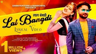 Lyrical Video: Lal Bangdi Remix | NEW Marwadi DJ Song | लाल बंगड़ी | Latest Rajasthani DJ Song 2020