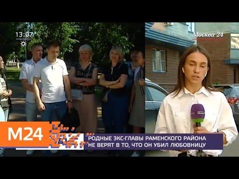 Родные экс-главы Раменского района Андрея Кулакова не верят в его виновность - Москва 24