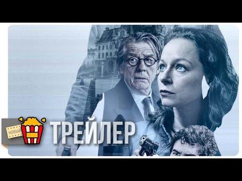 ПОСЛЕДНИЕ ПАНТЕРЫ — Русский трейлер | 2015 | Новые трейлеры