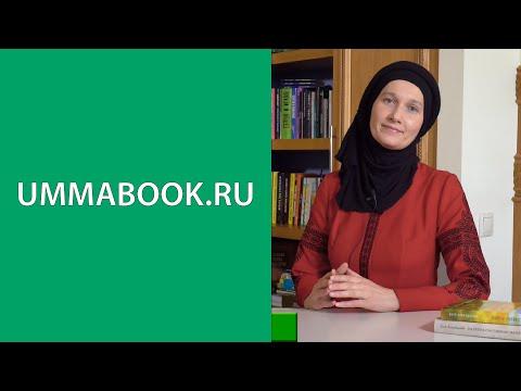 UMMABOOK.RU - официальный