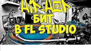 КАК СДЕЛАТЬ КАЧЁВЫЙ HIP-HOP БИТ В FL STUDIO | Часть 1
