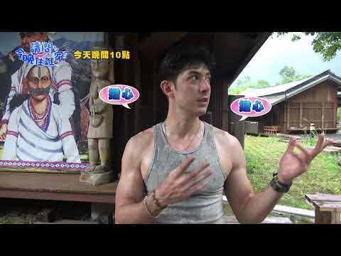 【請問今晚住誰家】EP12 型男們的演出 舞陽火舞秀!郭彥均
