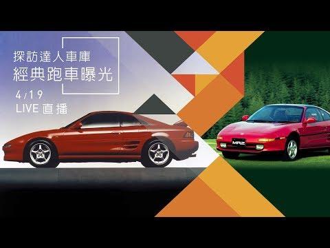 【怎能不愛車】探訪達人車庫 經典跑車曝光 三立新聞網SETN.com
