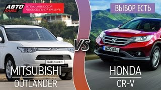 Выбор есть! - Mitsubishi Outlander VS Honda CR-V