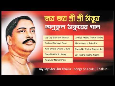 Songs of Anukul Thakur | Bengali Devotional Songs | Anwesha | Jojo | Raghab |Anup Jalota