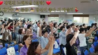 김현진 노래교실 ? 광주 금호 원광신협( 월) ? 초대…