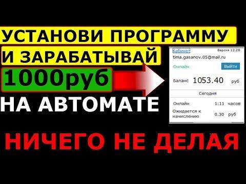 Видео Интернет казино без вложений