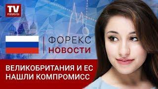 InstaForex tv news: Как торгуется Европа 01.11.2018: GBP/USD, EUR/USD
