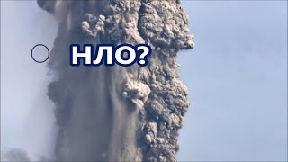 Наблюдало ли НЛО за Извержением вулкана Синабунг в Индонезии? UFO?