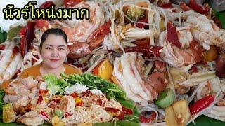 ตำซั่วขนมจีนกุ้งสะดุ้งใส่น้ำปลาร้านัวๆโหน่งๆกินกับปลาส้มแผ่นทอดแซบคักจ้า 13  มกราคม ค.ศ. 2021