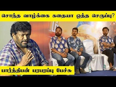 ஒத்த செருப்பு சொந்த வாழ்க்கை கதையா? - பார்த்திபன் பரபரப்பு பேச்சு | TPTK Press Meet | kalakkalcinema