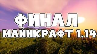 ФИНАЛЬНЫЙ СТРИМ ПО ПРОХОЖДЕНИЮ МАЙНКРАФТА 1.14
