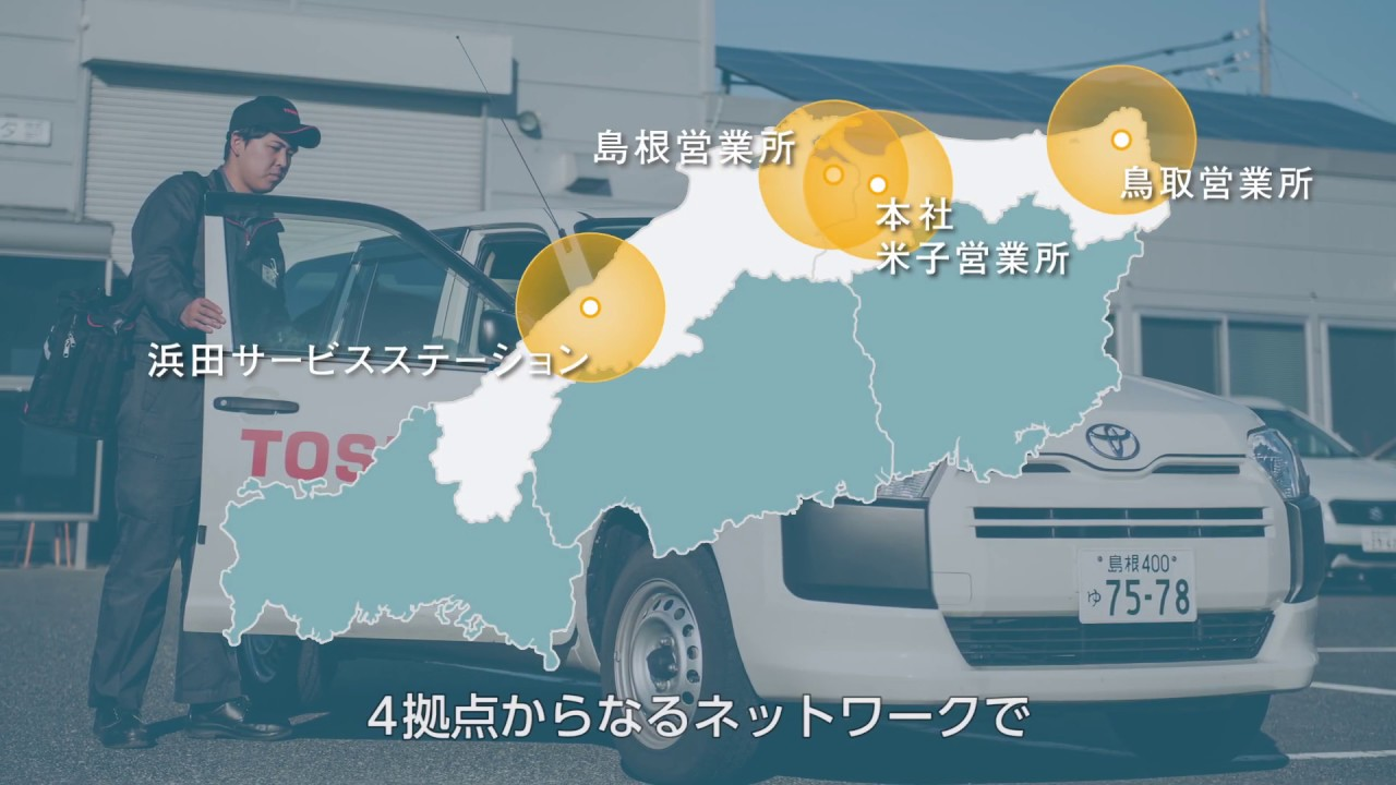 【山陰東芝エレベータ】 プロモーション映像
