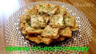 гренки из лаваша по-восточному. croutons oriental