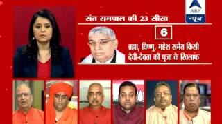 abp news debate l why is govt helpless before sant rampal s hooliganism