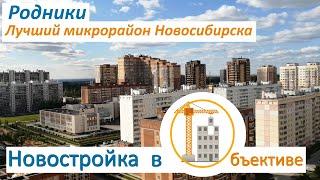 Родники - лучший микрорайон Микрорайоны Новосибирска