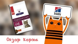 Обзор корма Hill's Prescription Diet Feline i/d