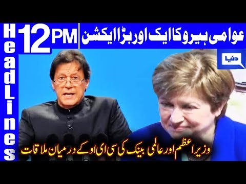 PM Imran, World Bank CEO discuss financial package for Pak | Headlines 12 PM | 26 April 2019 | Dunya